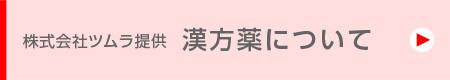 株式会社ツムラ提供「漢方について」